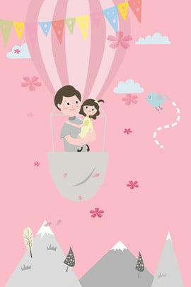 卡通邊框粉色背景海報 h5 粉色 卡通 邊框 可愛 手繪 背景 海報 廣告 , H5, 粉色, 卡通 背景圖片
