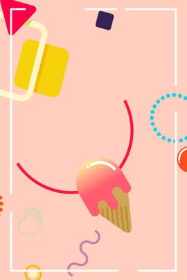 粉色邊框背景海報 h5 粉色 幾何 邊框 背景 海報 清新 簡約 , H5, 粉色, 幾何 背景圖片