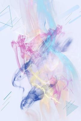스모그 신선한 배경 포스터 h5 빨간색과 파란색 색상 광고 배경 포스터 신선한 크리에이티브 기하학 , H5, 빨간색과, 스모그 신선한 배경 포스터 배경 이미지