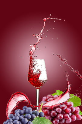 레드 와인 스프레이 광고 배경 포스터 h5 레드 와인 빨간색 광고 배경 포스터 스프레이 포도 , 와인, 빨간색, 광고 배경 이미지