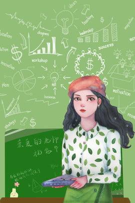 教師節卡通老師背景海報 h5 教師節 背景 海報 廣告 數學公式 手繪 卡通 , H5, 教師節, 背景 背景圖片