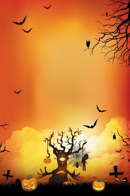 हेलोवीन काले भूत चित्रण पोस्टर डाउनलोड हैलोवीन काला कार्टून कैसल भूत हैलोवीन का पोस्टर बल्ला मृत , लकड़ी, शाम, का पृष्ठभूमि छवि