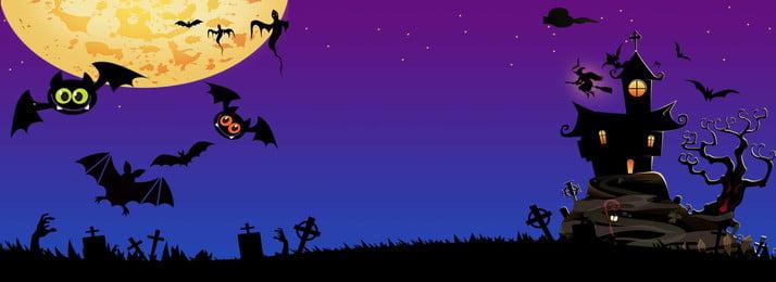 fundo de cartaz dos desenhos animados de halloween dia das bruxas caricatura morcego castle material, Halloween, Festa, Halloween Imagem de fundo