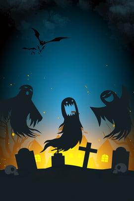 ハロウィンゴーストグレイブクロス , パーティーポスター、バット、漫画、創造的です、合成、ハロウィーン、ゴースト、墓、クロス 背景画像