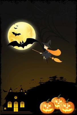 हैलोवीन काले प्रचार पृष्ठभूमि हैलोवीन हैलोवीन पार्टी भूत का , का, हैलोवीन काले प्रचार पृष्ठभूमि, त्योहार पृष्ठभूमि छवि