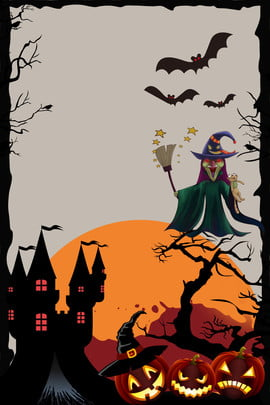 हैलोवीन पार्टी पोस्टर पृष्ठभूमि हैलोवीन हैलोवीन पार्टी भूत का आसमान काला भुतहा पृष्ठभूमि छवि