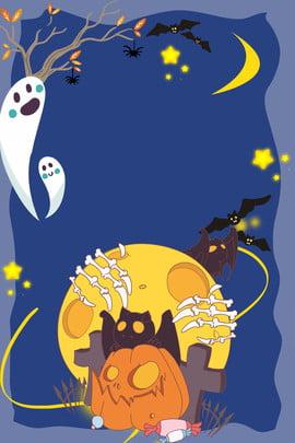 Хэллоуин призрак фестиваль spooky party мультфильм фон Хэллоуин Хэллоуин Фестиваль призраков Тыквенный свет летучая , хэллоуин, Хэллоуин, продвижение Фоновый рисунок