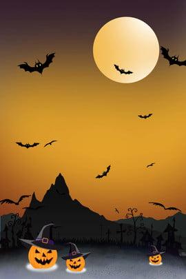 हैलोवीन न्यूनतर पोस्टर पृष्ठभूमि हैलोवीन हैलोवीन पार्टी भूत का न्यूनतम वापस पदोन्नति पृष्ठभूमि छवि