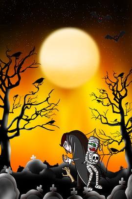 ハロウィーンハッピーハロウィン漫画ゴースト , カラス、ミイラ、墓石、枯れ木、ハロウィーン、幸せなハロウィーン、漫画、ゴースト 背景画像