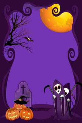 हैलोवीन कद्दू भूत पोस्टर हैलोवीन हैप्पी हैलोवीन कार्टून बैंगनी कद्दू चन्द्रमा भूत और और हैलोवीन हैप्पी पृष्ठभूमि छवि