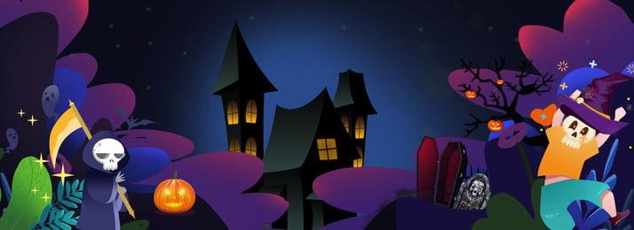 Мультяшный рисованной маленький призрак Хэллоуин творческий фон Хэллоуин Тыквенный свет Западная культура Насыщенный творческий Хэллоуин Тыквенный Фоновое изображение