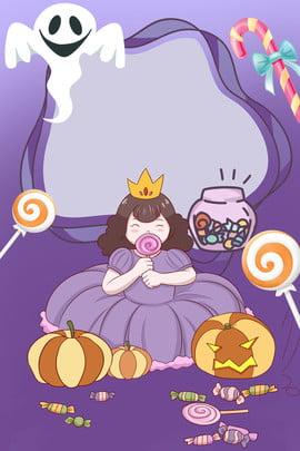 पर्पल हैलोवीन ट्रिक या ट्रीट कैंडी बैकग्राउंड हैलोवीन छलनी या इलाज भूत बैंगनी या पर्पल हैलोवीन पृष्ठभूमि छवि