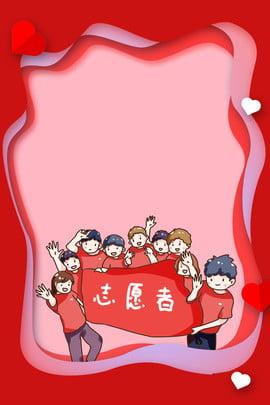 자선 포스터를하고있는 만화 자원 봉사자 다운로드 손으로 그린 만화 장식 , 복지, 젊은이, 자원 배경 이미지