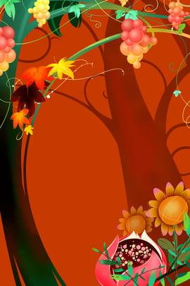 手繪秋季海報背景 手繪 秋季 水果 葡萄 樹木 樹葉 花朵 花卉 向日葵 海報 背景 , 手繪, 秋季, 水果 背景圖片