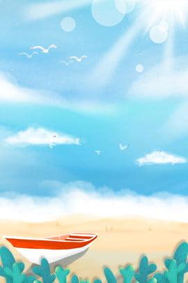 hand painted beach beach sunlight , Sun, Blue Sky, Sky Background image