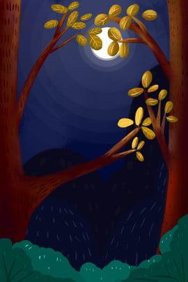 手繪唯美夜景海報 手繪 唯美 夜景 月亮 樹木 樹葉 樹枝 植物 草叢 海報 背景 手繪唯美夜景海報 手繪 唯美背景圖庫