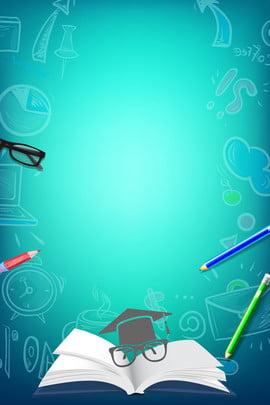 手繪卡通鉛筆粉筆劃教育培訓學習背景 手繪 卡通 鉛筆 粉筆劃 教育 培訓 學習 寒假班 招生 背景 手繪 卡通 鉛筆背景圖庫