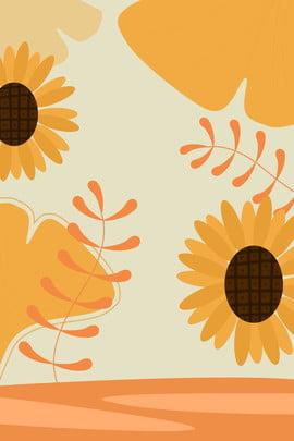 手繪卡通向日葵海報背景 手繪 卡通 向日葵 花朵 花卉 鮮花 海報 背景 , 手繪卡通向日葵海報背景, 手繪, 卡通 背景圖片