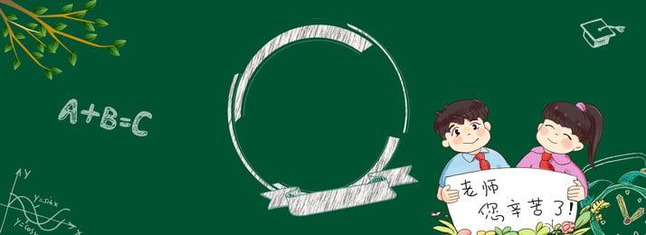 先生の日感謝祭ポスターの背景 手描き 漫画の風 先生の日 学生 支店 黒板 国境 花 ポスター バナー 手描き 漫画の風 先生の日 背景画像
