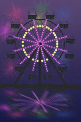 手繪摩天輪遊樂園娛樂 , 稚氣, 海報, 手繪 背景圖片