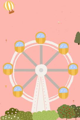 手繪摩天輪海報背景 手繪 摩天輪 遊樂園 熱氣球 綠色植物 草垛 草叢 海報 背景 , 手繪摩天輪海報背景, 手繪, 摩天輪 背景圖片