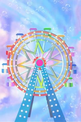 手繪摩天輪海報背景 手繪 摩天輪 娛樂設施 遊樂園 娛樂 童真 童趣 海報 背景 , 手繪摩天輪海報背景, 手繪, 摩天輪 背景圖片