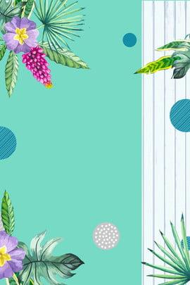 手繪花卉背景 手繪花 綠色 背景素材 花卉 水彩 文藝 廣告背景 綠葉 花之語 清新 手繪花卉背景 手繪花 綠色背景圖庫