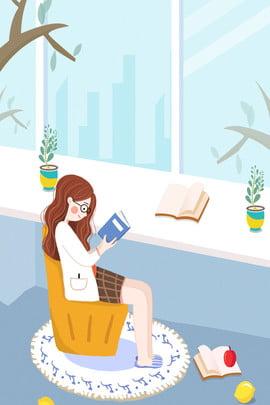 居心地の良い生活の背景を読んでいる女の子 手描き 少女 読み物 世界読書デー 本 屋内 ホーム 国民の日 , 居心地の良い生活の背景を読んでいる女の子, 手描き, 少女 背景画像