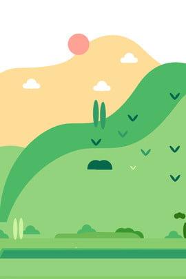 手繪山坡海報背景 手繪 山坡 山峰 太陽 草地 草坪 綠色 小草 海報 背景 , 手繪, 山坡, 山峰 背景圖片