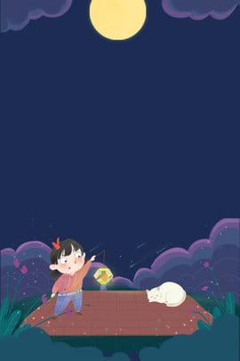 手繪卡通女孩夜晚野營海報 手繪 插畫風 小女孩 貓咪 寵物 草叢 樹木 郊遊 國慶節 旅遊 出行海報 手繪卡通女孩夜晚野營海報 手繪 插畫風背景圖庫