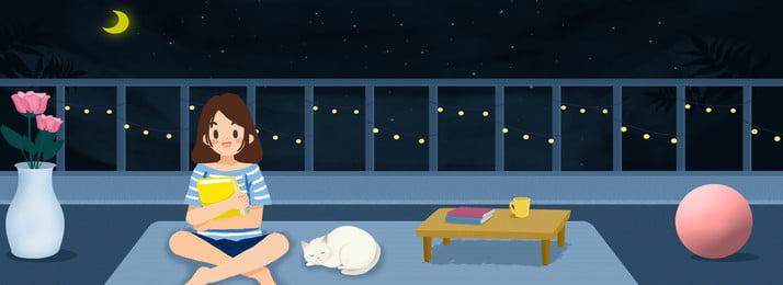 夜の暖かい屋根の女の子ポスター 手描き イラストレーターのスタイル 屋上 星空 月光 少女 読み物 ねこ 世界読書デー 暖かい 夜の暖かい屋根の女の子ポスター 手描き イラストレーターのスタイル 背景画像