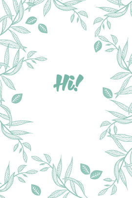 簡約手繪綠葉紋理海報背景 手繪 葉子 綠色 紋理 hi 簡約 海報 宣傳 名片 , 手繪, 葉子, 綠色 背景圖片