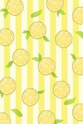 手繪檸檬水果夏日健康飲品 手繪 檸檬 水果 夏日 健康 飲品 黃色背景 , 手繪檸檬水果夏日健康飲品, 手繪, 檸檬 背景圖片