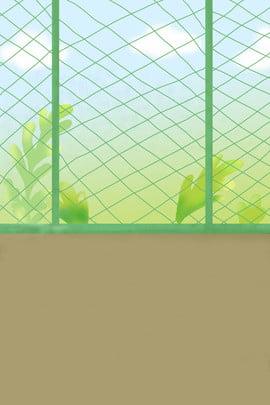 手描きの遊び場風景ポスター 手描き 遊び場の外 青い空 白い雲 グリーン 植物 風景 風景 ポスター , 手描き, 遊び場の外, 青い空 背景画像