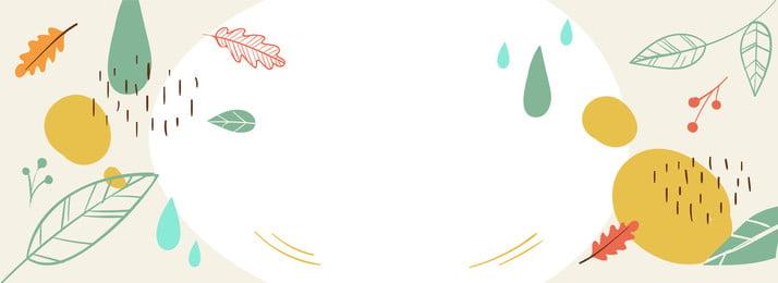 手繪秋天樹葉海報 手繪 植物 秋分 秋天 樹葉 葉子 海報 bannner, 手繪秋天樹葉海報, 手繪, 植物 背景圖片