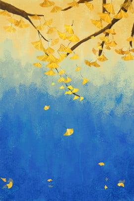 美しい秋のポスターの背景 手描き 単純な 美しい あき あき あき 落ち葉 支店 ポスター バックグラウンド , 手描き, 単純な, 美しい 背景画像