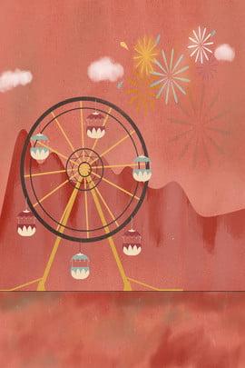 手繪摩天輪海報背景 手繪 簡約 摩天輪 遊玩 童真 童趣 煙花 山峰 海報 背景 , 手繪摩天輪海報背景, 手繪, 簡約 背景圖片