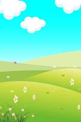 手繪草原海報背景 手繪 簡約 草原 綠色 草坪 草地 小花 小草 藍天 天空 白雲 海報 背景 , 手繪, 簡約, 草原 背景圖片