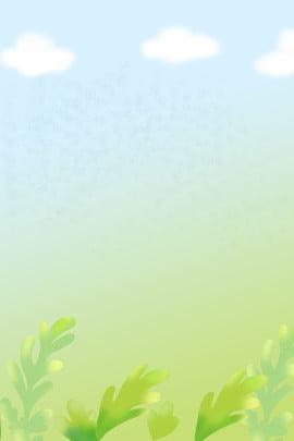 手繪簡約草地海報背景 手繪 簡約 草地 綠色 草坪 藍天 白雲 海報 背景 , 手繪簡約草地海報背景, 手繪, 簡約 背景圖片