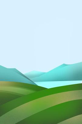 手繪山峰海報背景 手繪 簡約 綠色 草地 草坪 河流 山峰 海報 背景 , 手繪山峰海報背景, 手繪, 簡約 背景圖片