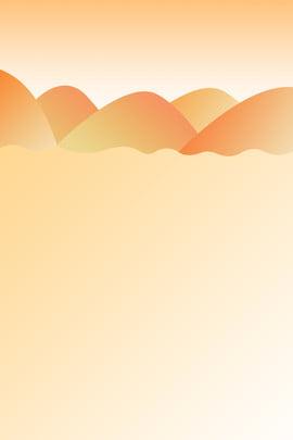 手繪簡約山峰海報背景 手繪 簡約 山峰 山坡 山脈 漸變 海報 背景 , 手繪, 簡約, 山峰 背景圖片