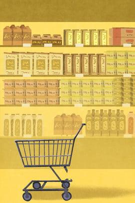 手描きスーパーマーケットシーンのポスター 手描き スーパーマーケット グッズ 棚 シーン ポスター バックグラウンド , 手描きスーパーマーケットシーンのポスター, 手描き, スーパーマーケット 背景画像