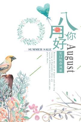 八月你好清新背景 手繪 水彩 清新 文藝 背景 海報 h5 花鳥 文字 , 手繪, 水彩, 清新 背景圖片