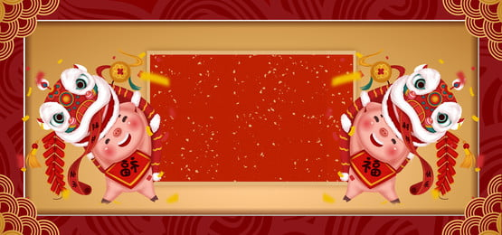 Happy Chinese New Year Lovely Pig Dance Lion Retro, Hot Stamping, Festive, New Year, Background image