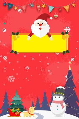 聖誕節節日海報下載 快樂 聖誕節 節日 海報 快樂聖誕節海報 節日展板 節日海報 紅色 , 聖誕節節日海報下載, 快樂, 聖誕節 背景圖片