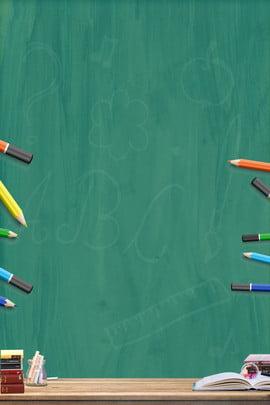 happy schooling feliz comprar fundo feliz ir para a , Happy Schooling Feliz Comprar Fundo, Feliz, Plano Imagem de fundo