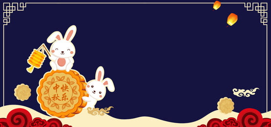 happy mid autumn festival mid autumn festival moon cake lovely, Bunny, Cartoon, Simple Background image