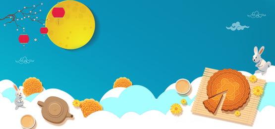 مهرجان منتصف الخريف happy cute cartoon cloud banner مهرجان منتصف الخريف, مهرجان منتصف الخريف Happy Cute Cartoon Cloud Banner, سعيد, مهرجان صور الخلفية
