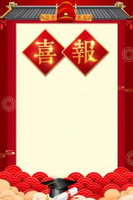 Cartaz vermelho do corredor da fama do título da lista do ouro da atmosfera da felicidade Feliz notícia Vermelho Atmosfera Título da Bacharel Notícia Vermelho Imagem Do Plano De Fundo