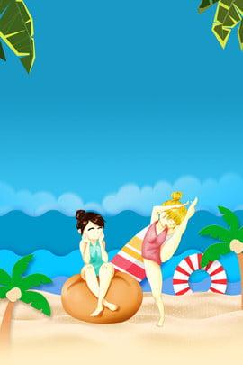 暑假避暑遊暑期旅游海報 暑假開心遊 暑假開心游海報 暑假旅遊 旅遊 旅游海報 夏令營 奇幻夏令營 度假 度假海報 暑假避暑遊暑期旅游海報 暑假開心遊 暑假開心游海報背景圖庫